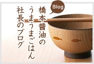 橋本醤油のうまうまごはん社長のブログ