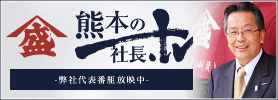 熊本の社長