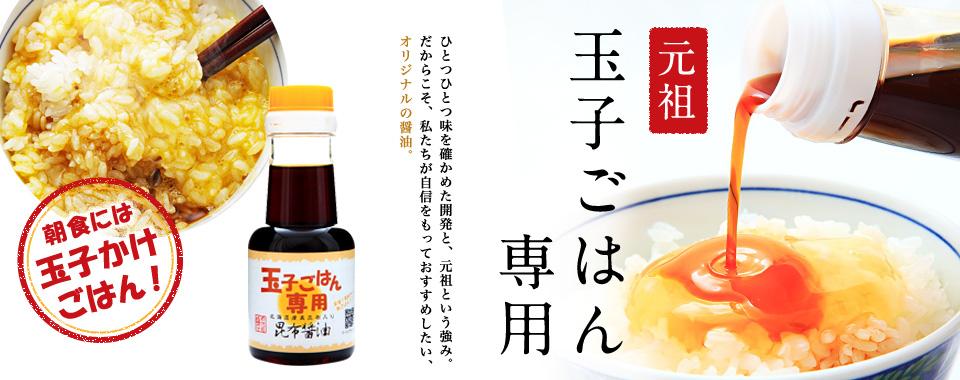 玉子ごはん 専用 朝食に 玉子かけごはんを食べよう!!