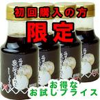 たまねぎ醤油の4本画像
