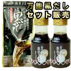 たまねぎ醤油と黒だし画像