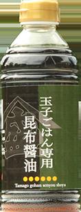 昆布醤油500mlサイズ小