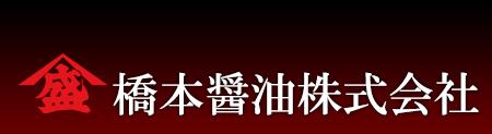 橋本醤油合資会社