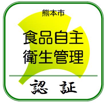 熊本市食品自主衛生管理評価事業(熊本市版HACCP)