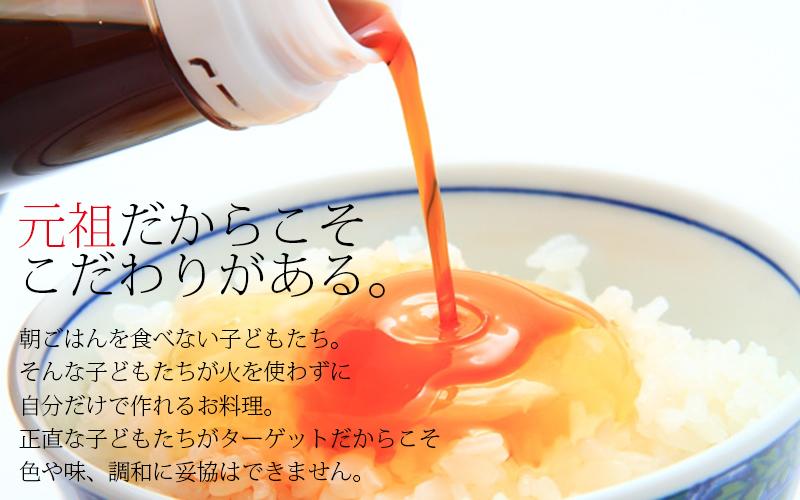 元祖玉子かけご飯専用醤油