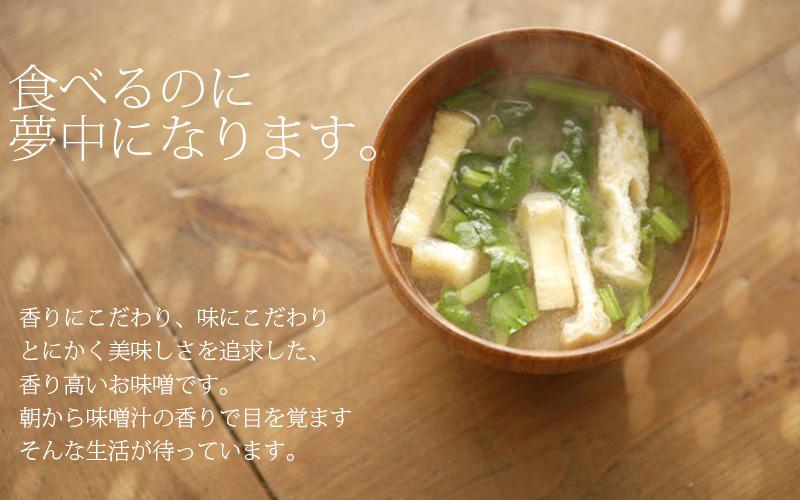 香りのいいお味噌汁の特徴